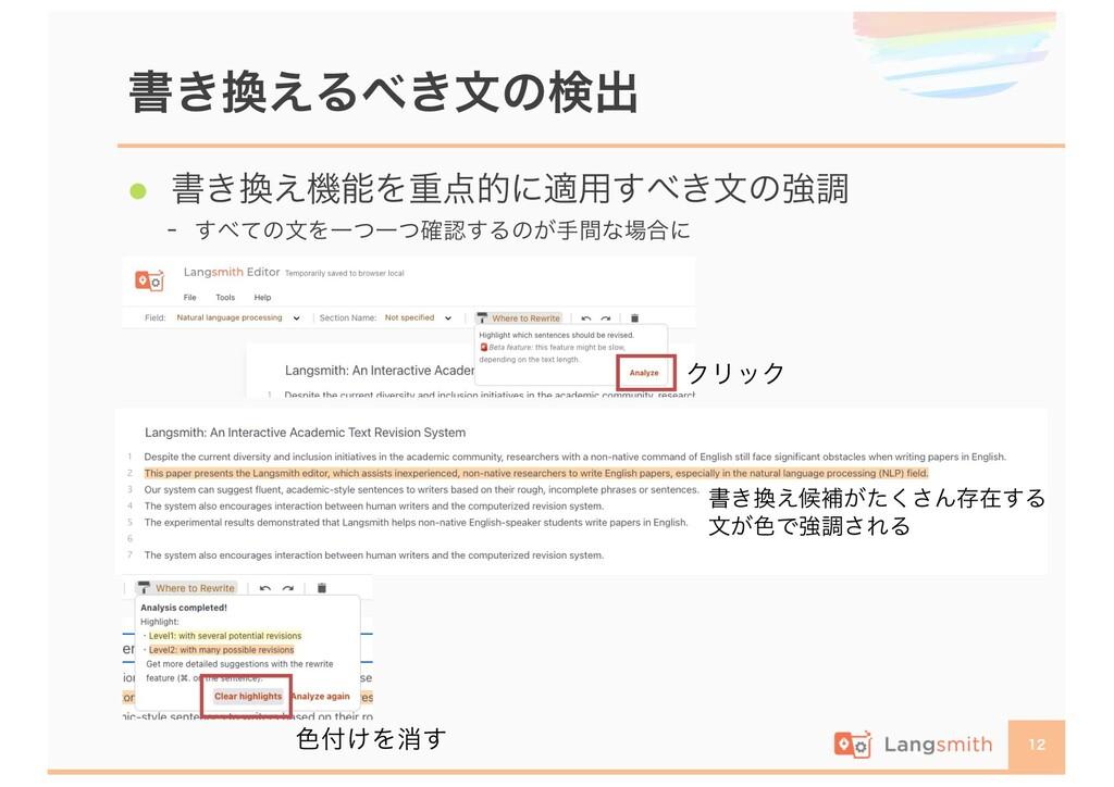 書き換えるべき文の検出 12 書き換え候補がたくさん存在する 文が色で強調される 色付けを消す...