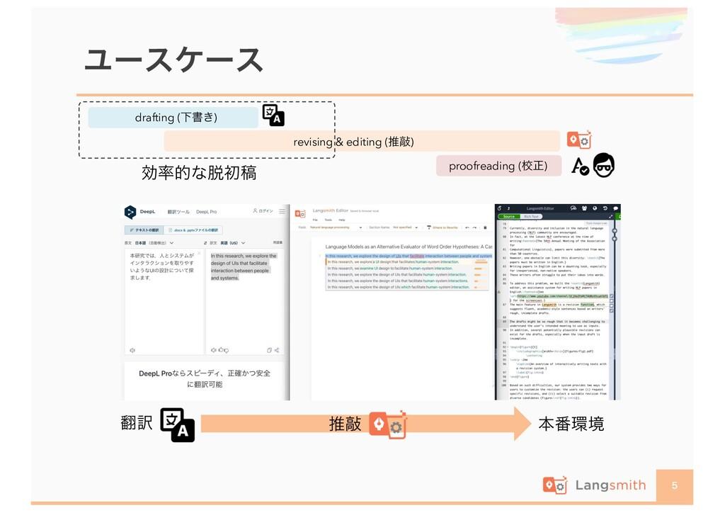 ユースケース 5 翻訳 推敲 本番環境 効率的な脱初稿 drafting (下書き) revi...