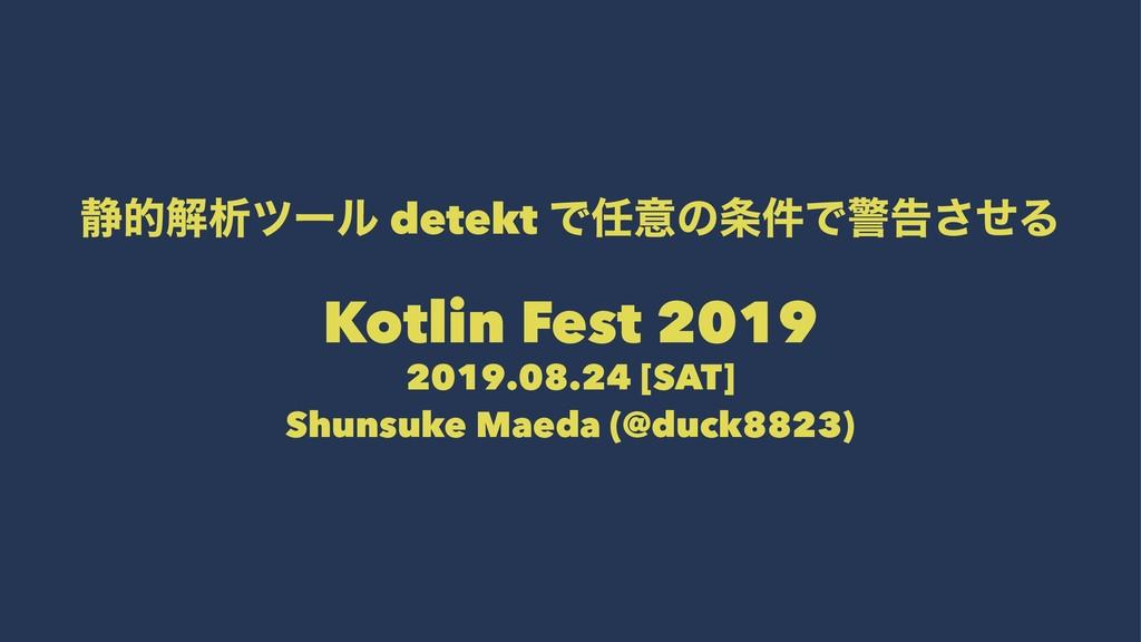 ੩తղੳπʔϧ detekt Ͱҙͷ݅Ͱܯࠂͤ͞Δɹ Kotlin Fest 2019 2...
