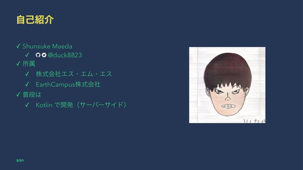 ࣗݾհ ✓ Shunsuke Maeda ✓ @duck8823 ✓ ॴଐ ✓ גࣜձࣾΤε...