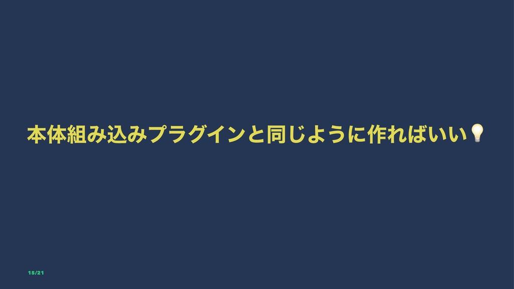 ຊମΈࠐΈϓϥάΠϯͱಉ͡Α͏ʹ࡞Ε͍͍ 15/21