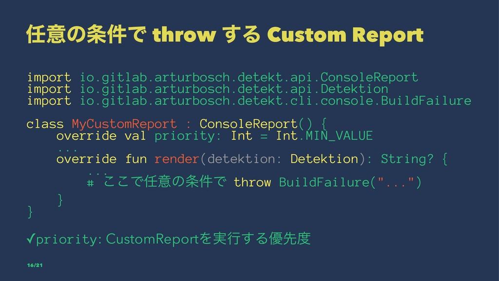 ҙͷ݅Ͱ throw ͢Δ Custom Report import io.gitlab....