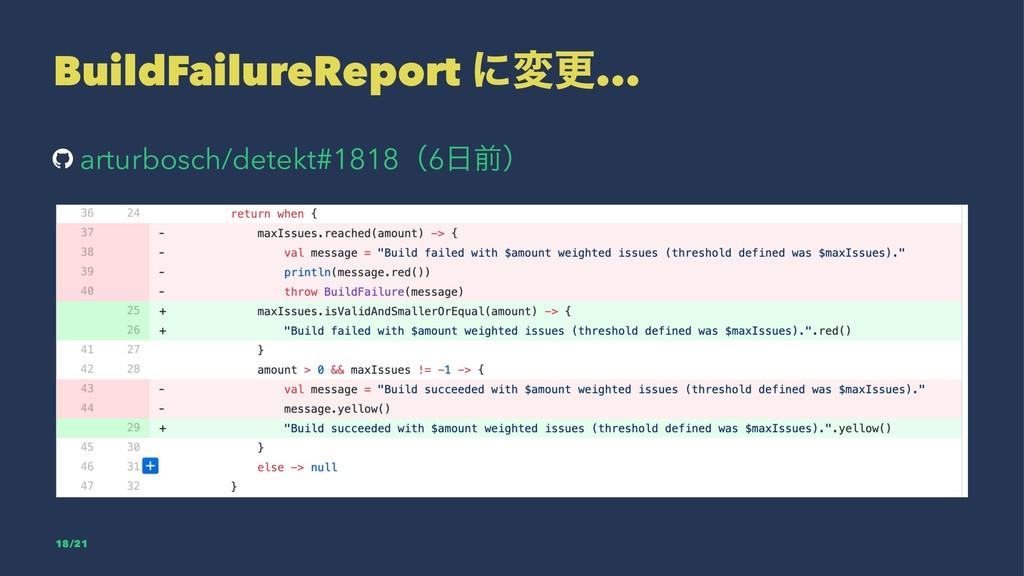 BuildFailureReport ʹมߋ... arturbosch/detekt#181...