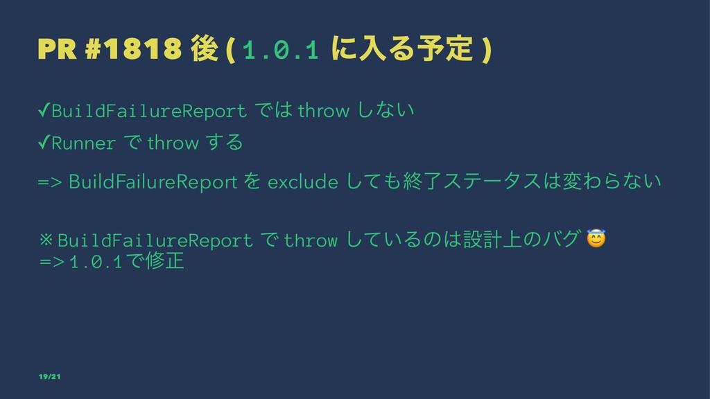 PR #1818 ޙ ( 1.0.1 ʹೖΔ༧ఆ ) ✓BuildFailureReport ...