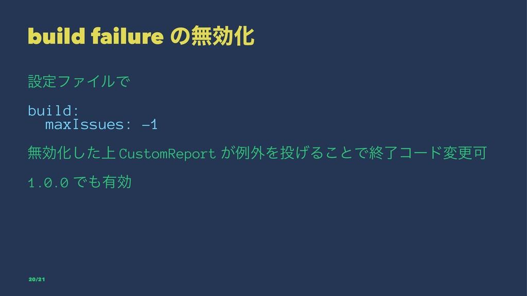 build failure ͷແޮԽ ઃఆϑΝΠϧͰ build: maxIssues: -1...