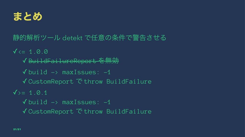 ·ͱΊ ੩తղੳπʔϧ detekt Ͱҙͷ݅Ͱܯࠂͤ͞Δ ✓<= 1.0.0 ✓ Bui...