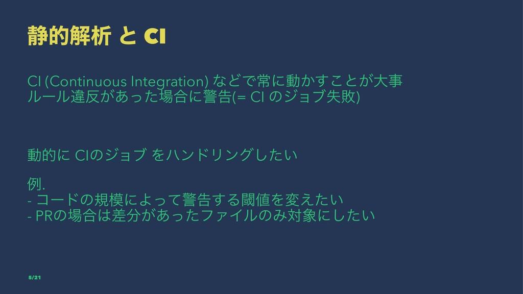 ੩తղੳ ͱ CI CI (Continuous Integration) ͳͲͰৗʹಈ͔͢͜...