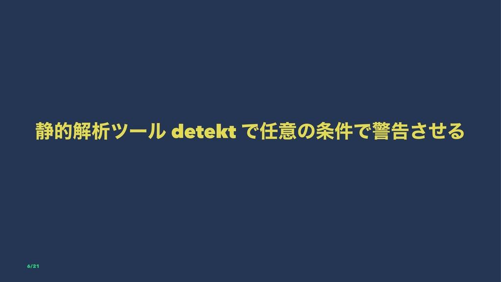 ੩తղੳπʔϧ detekt Ͱҙͷ݅Ͱܯࠂͤ͞Δɹ 6/21