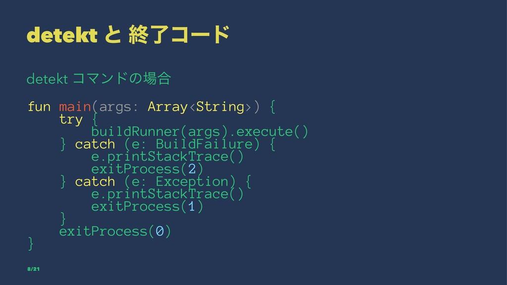 detekt ͱ ऴྃίʔυ detekt ίϚϯυͷ߹ fun main(args: Ar...