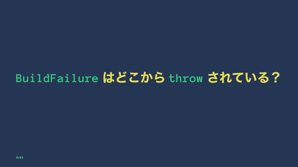 BuildFailure Ͳ͔͜Β throw ͞Ε͍ͯΔʁ 9/21
