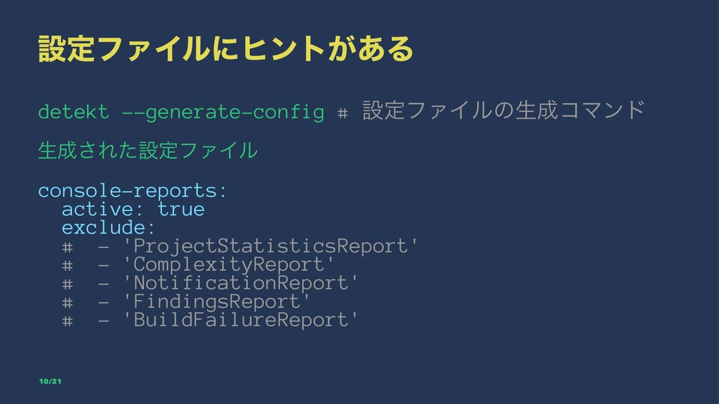 ઃఆϑΝΠϧʹώϯτ͕͋Δ detekt --generate-config # ઃఆϑΝΠϧ...