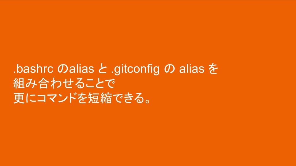 .bashrc のalias と .gitconfig の alias を 組み合わせることで...