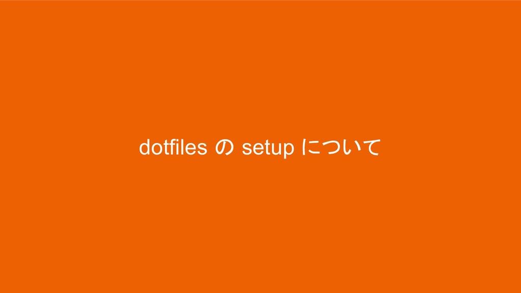 dotfiles の setup について