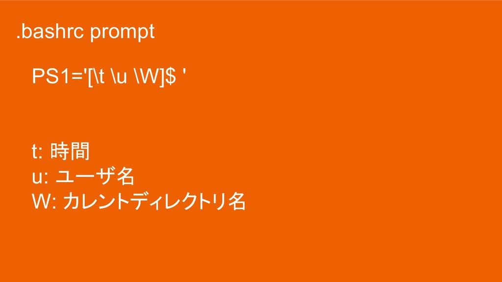 .bashrc prompt PS1='[\t \u \W]$ ' t: 時間 u: ユーザ名...