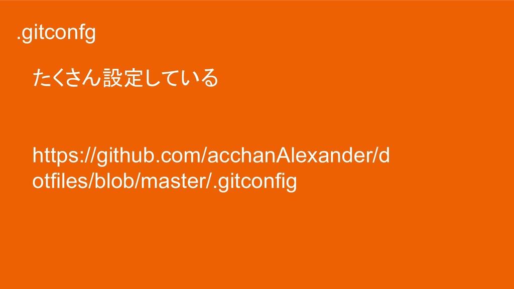 .gitconfg たくさん設定している https://github.com/acchanA...