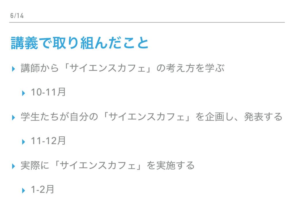 6/14 ߨٛͰऔΓΜͩ͜ͱ ▸ ߨࢣ͔ΒʮαΠΤϯεΧϑΣʯͷߟ͑ํΛֶͿ ▸ 10-11...