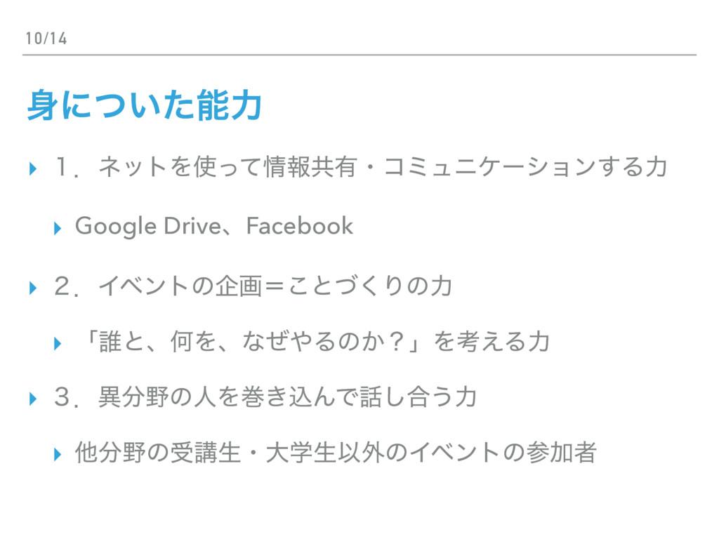 10/14 ʹ͍ͭͨྗ ▸ ̍ɽωοτΛͬͯใڞ༗ɾίϛϡχέʔγϣϯ͢Δྗ ▸ Go...