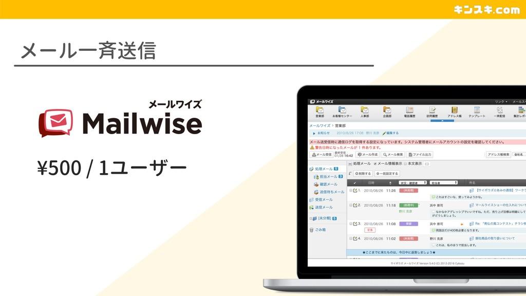 メール一斉送信 ¥500 / 1ユーザー