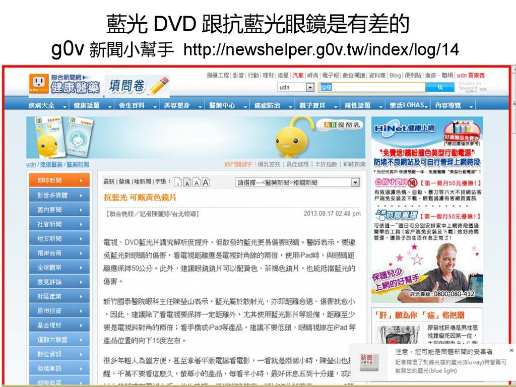 藍光 DVD 跟抗藍光眼鏡是有差的 g0v 新聞小幫手 http://newshelper.g...
