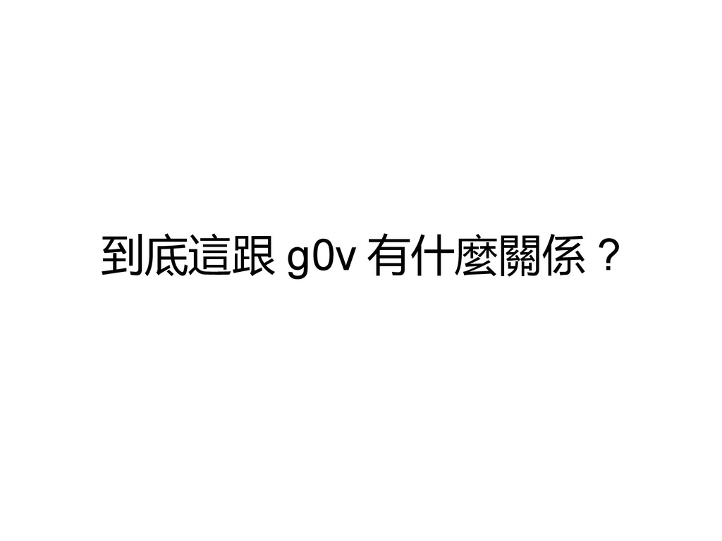 到底這跟 g0v 有什麼關係 ?