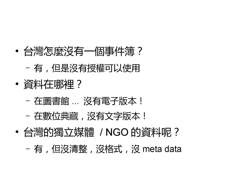 ● 台灣怎麼沒有一個事件簿? – 有,但是沒有授權可以使用 ● 資料在哪裡? – 在圖書館 ....