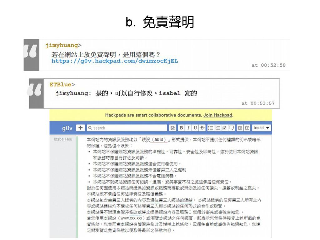 b. 免責聲明