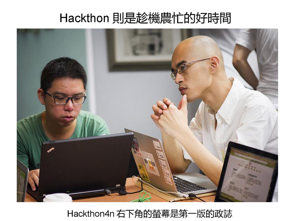 Hackthon 則是趁機農忙的好時間 Hackthon4n 右下角的螢幕是第一版的政誌
