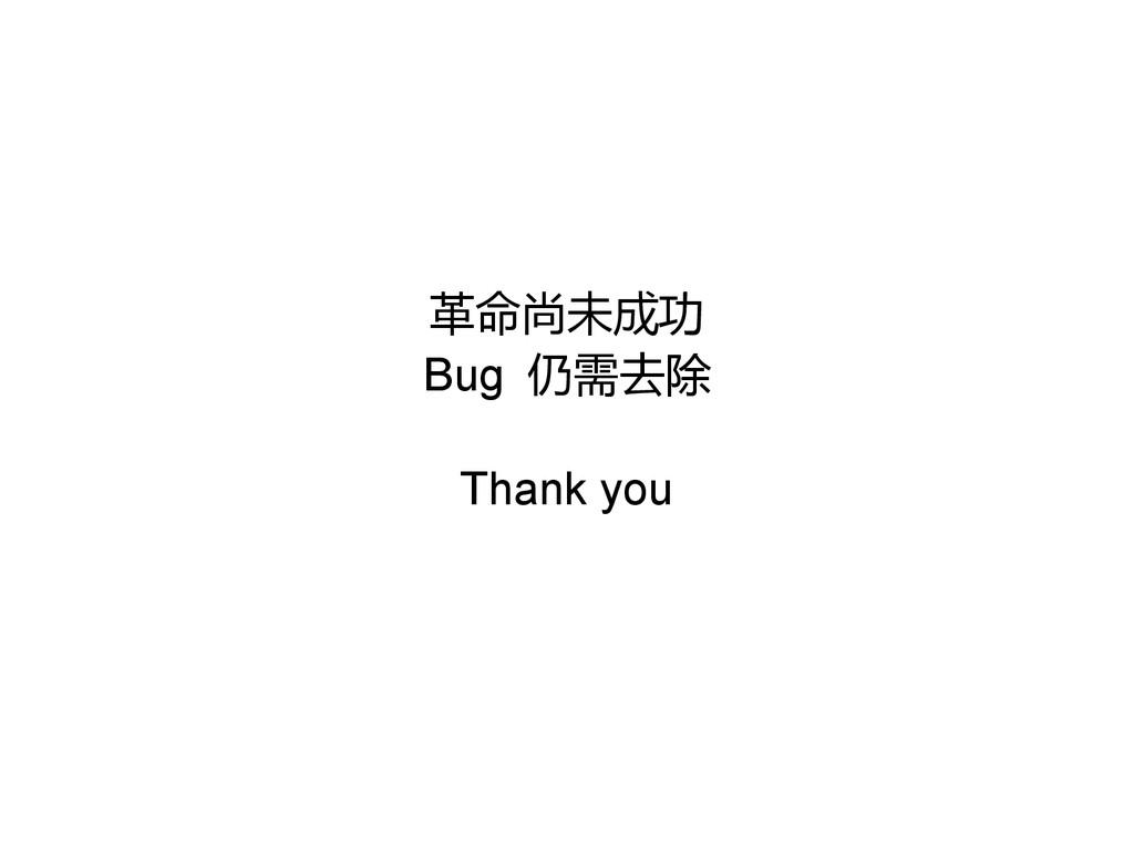 革命尚未成功 Bug 仍需去除 Thank you