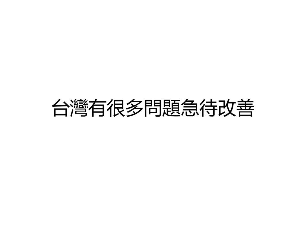 台灣有很多問題急待改善