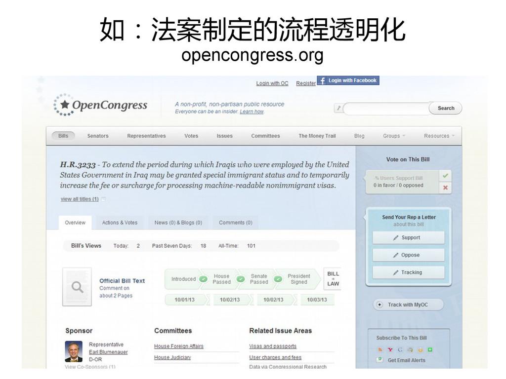 如:法案制定的流程透明化 opencongress.org