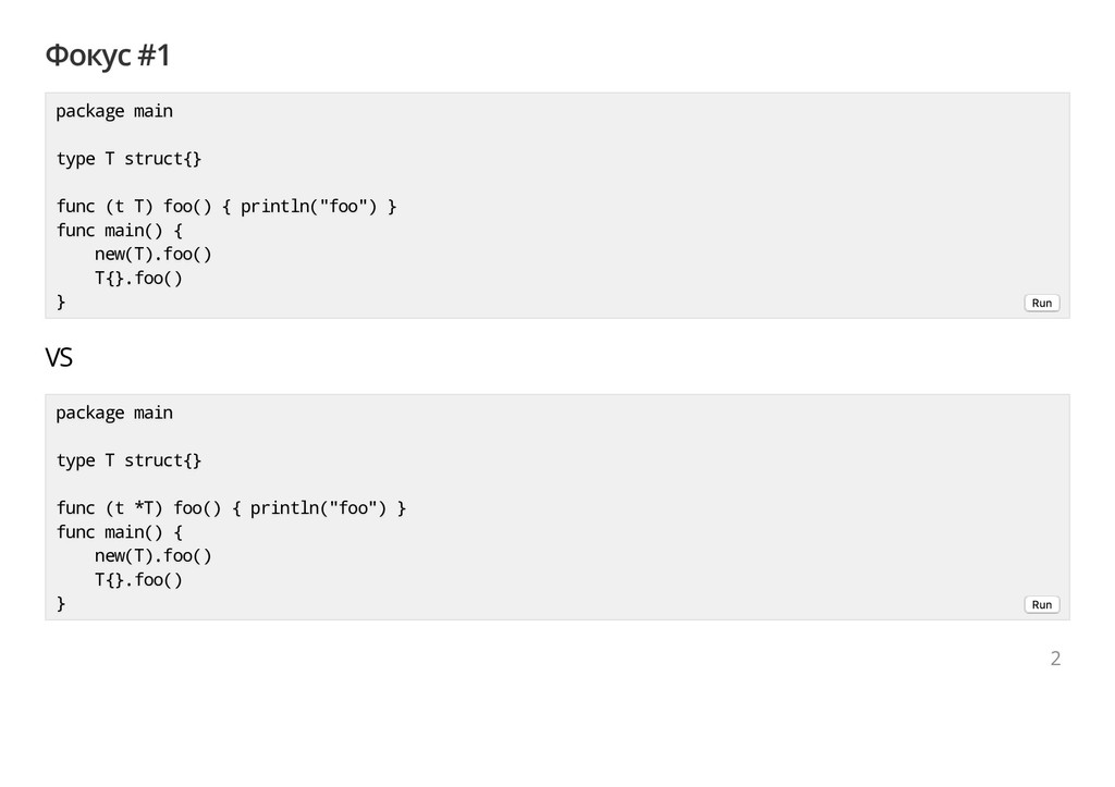 Фокус #1 VS package main type T struct{} func (...