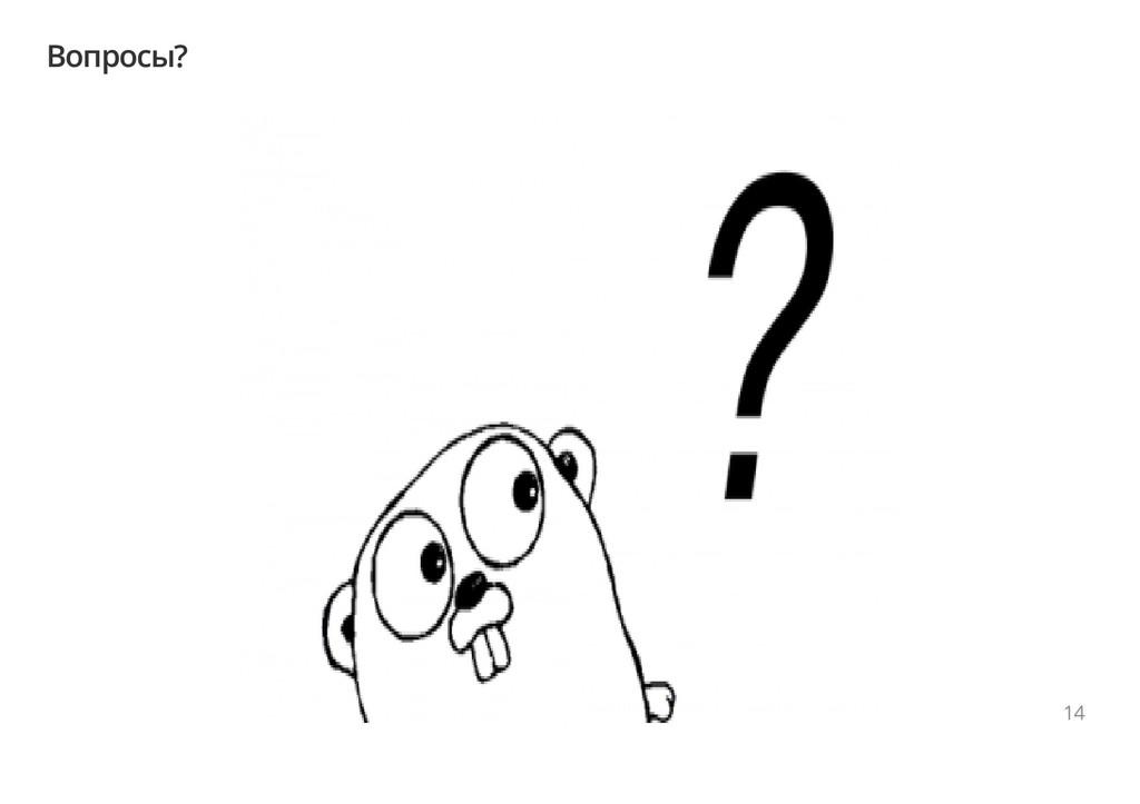 Вопросы? 14