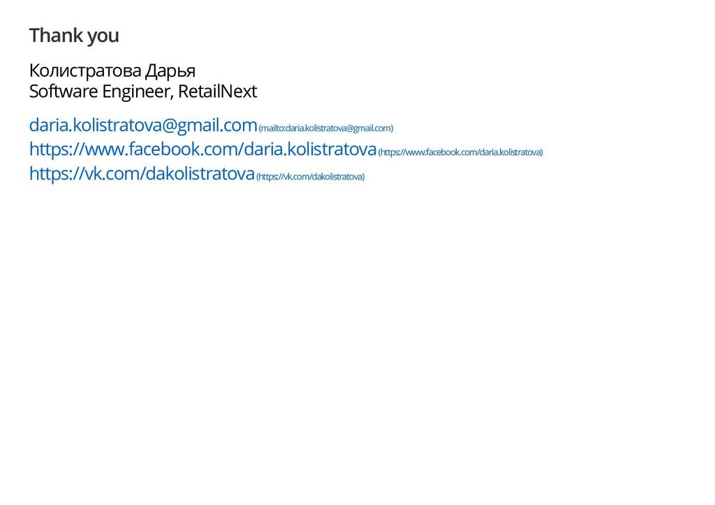 Thank you Колистратова Дарья Software Engineer,...