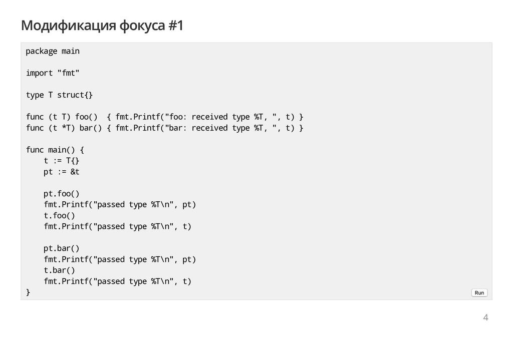 """Модификация фокуса #1 package main import """"fmt""""..."""