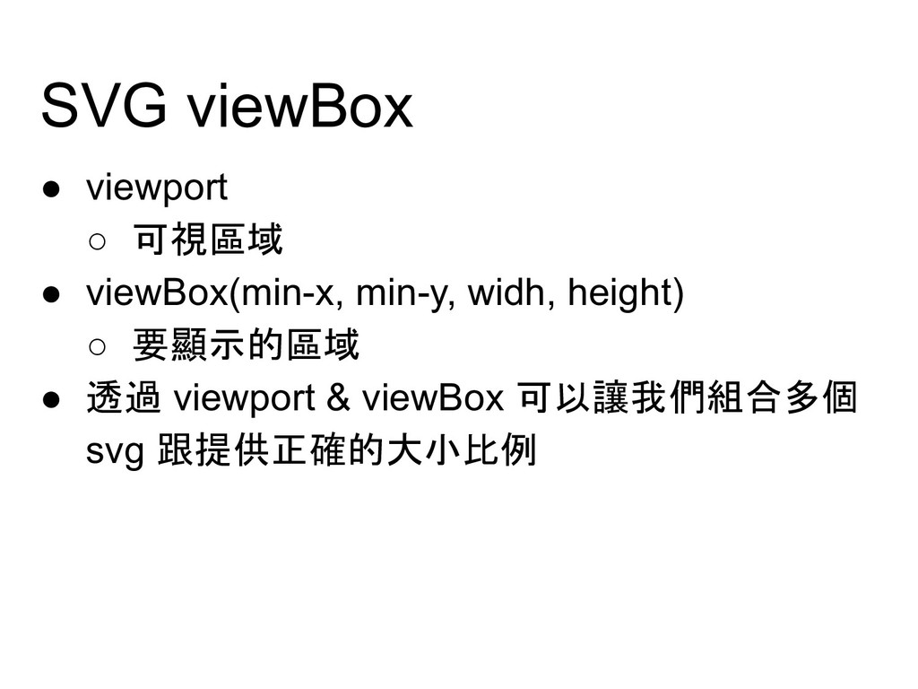 SVG viewBox ● viewport ○ 可視區域 ● viewBox(min-x, ...