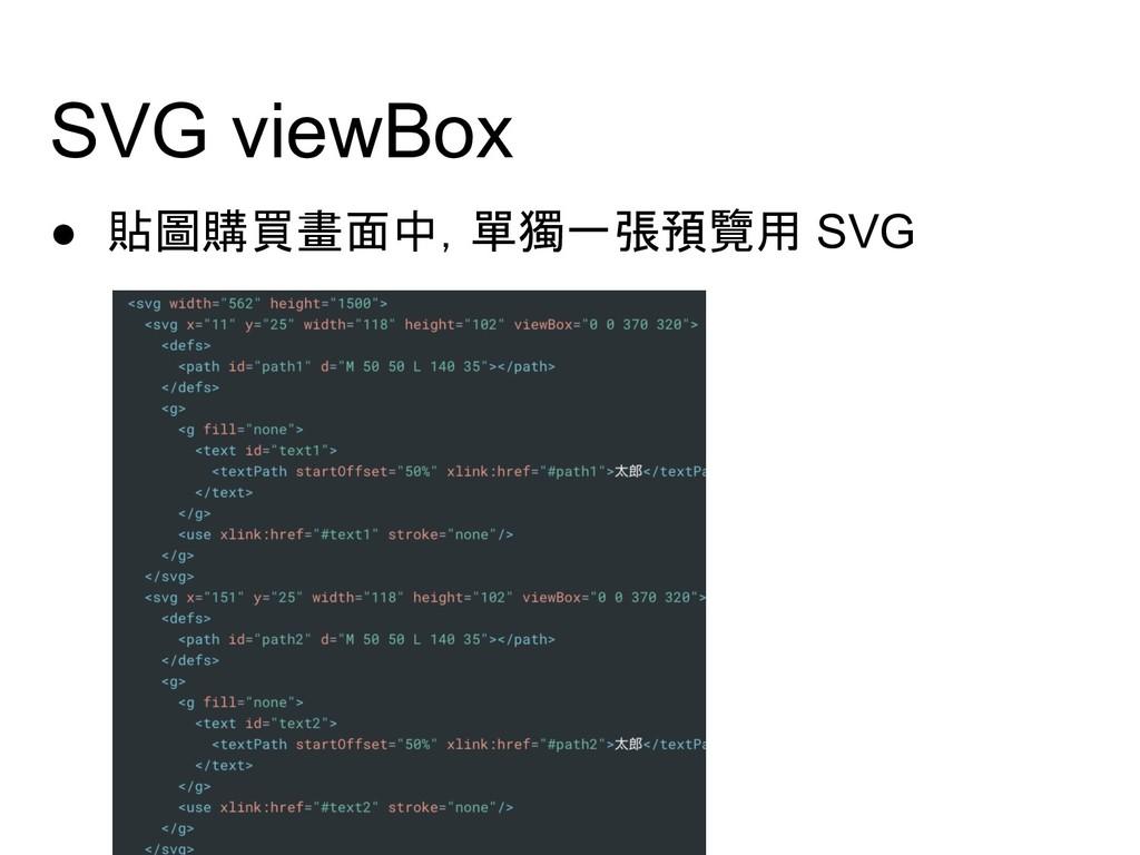SVG viewBox ● 貼圖購買畫面中,單獨一張預覽用 SVG