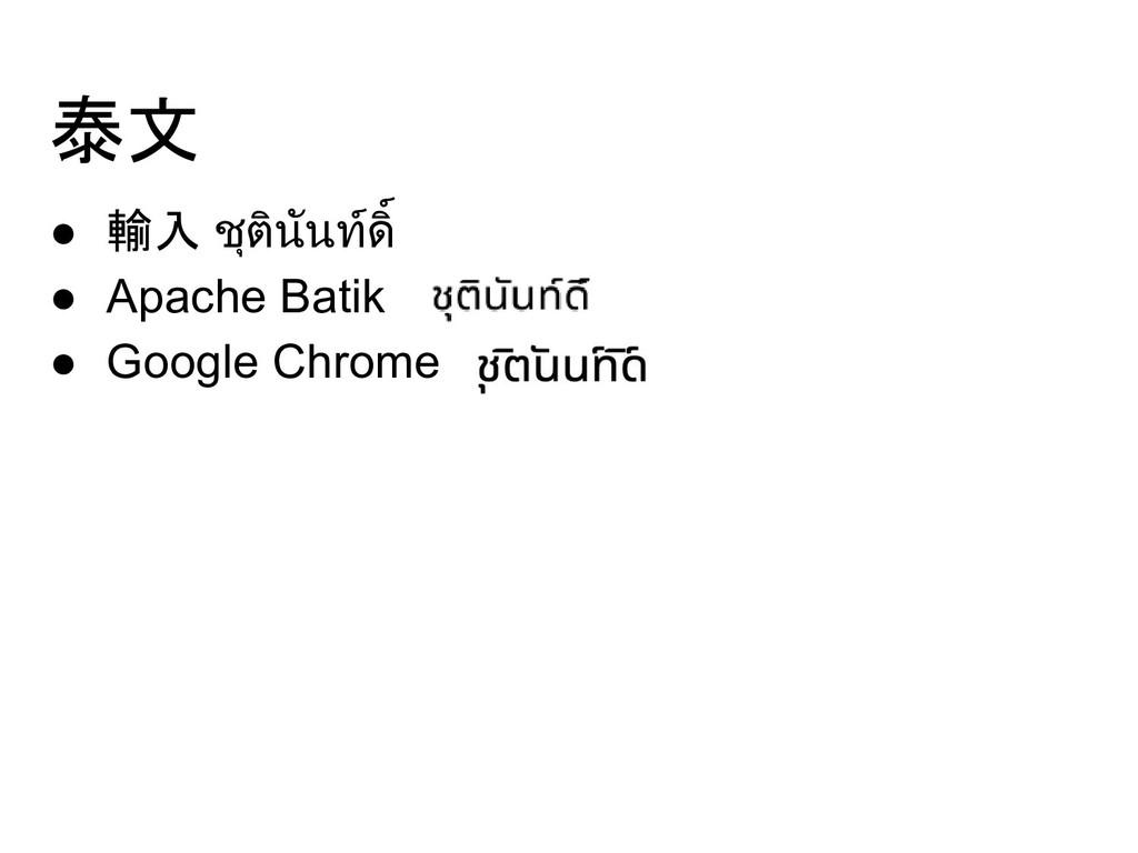 泰文 ● 輸入 ชุตินันทดิ์ ● Apache Batik ● Google Ch...