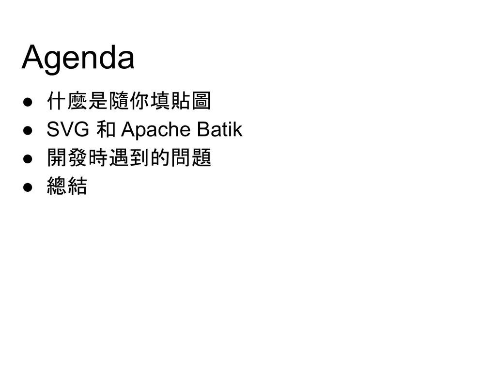 Agenda ● 什麼是隨你填貼圖 ● SVG 和 Apache Batik ● 開發時遇到的...