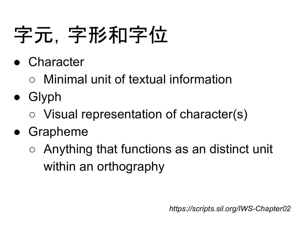字元,字形和字位 ● Character ○ Minimal unit of textual ...