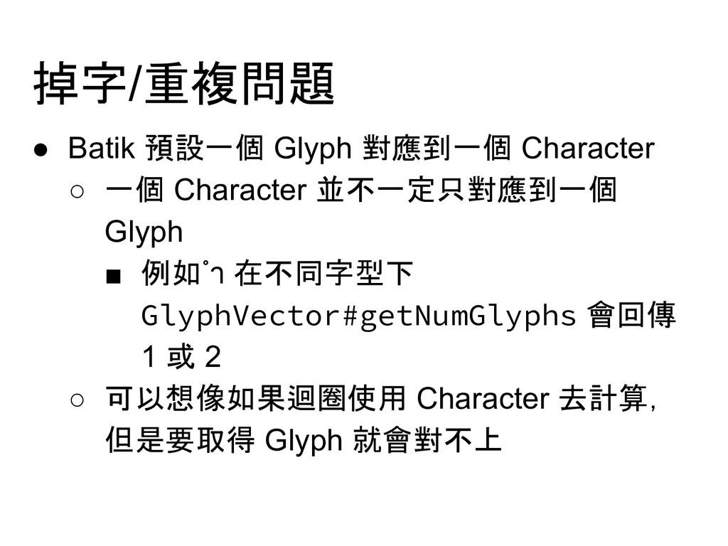 掉字/重複問題 ● Batik 預設一個 Glyph 對應到一個 Character ○ 一個...