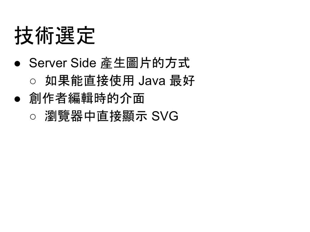 ● Server Side 產生圖片的方式 ○ 如果能直接使用 Java 最好 ● 創作者編輯...