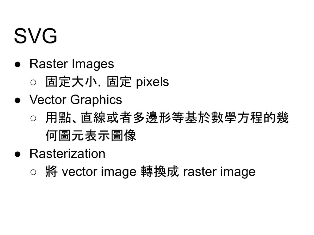 SVG ● Raster Images ○ 固定大小,固定 pixels ● Vector G...