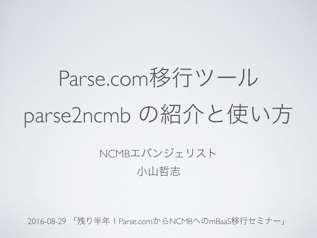 Parse.comҠߦπʔϧ parse2ncmb ͷհͱ͍ํ NCMBΤόϯδΣϦετ ...
