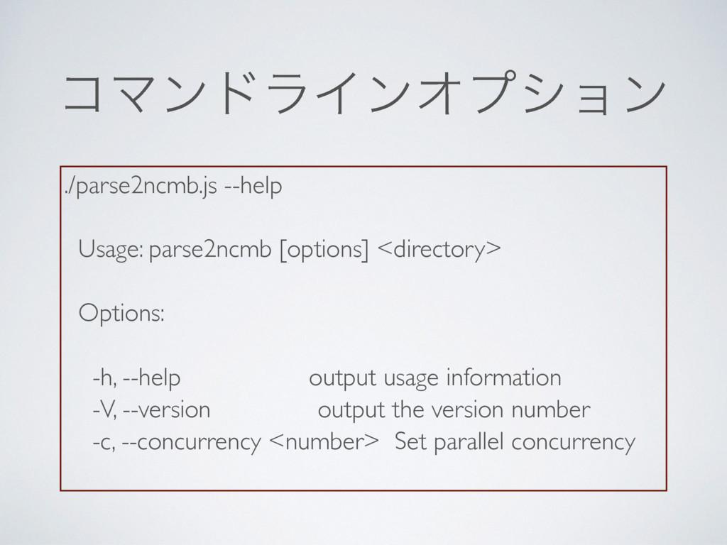 ίϚϯυϥΠϯΦϓγϣϯ ./parse2ncmb.js --help Usage: pars...