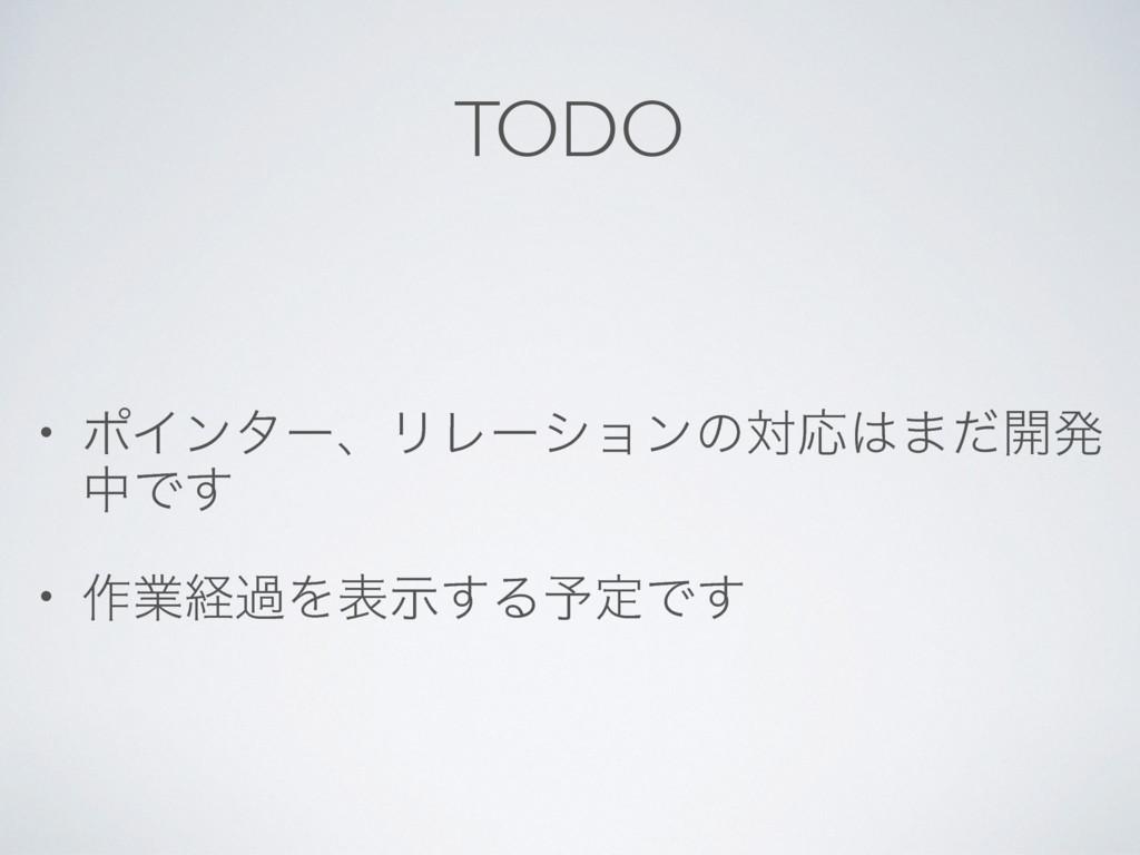 TODO • ϙΠϯλʔɺϦϨʔγϣϯͷରԠ·ͩ։ൃ தͰ͢ • ࡞ۀܦաΛදࣔ͢Δ༧ఆͰ͢