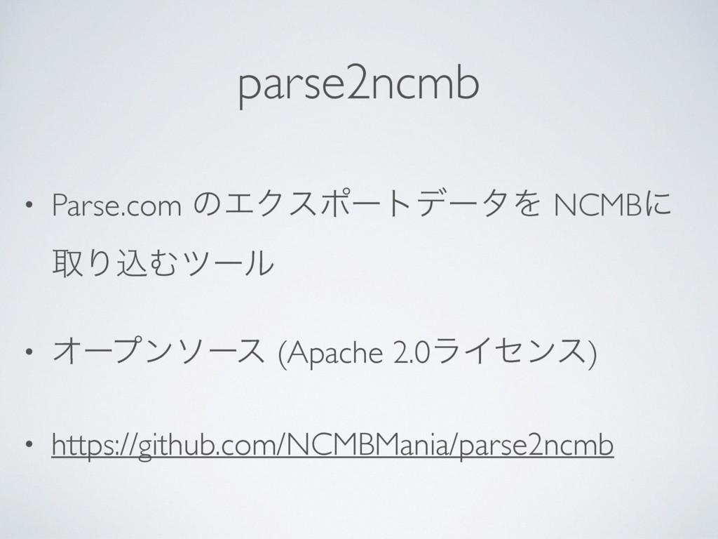 parse2ncmb • Parse.com ͷΤΫεϙʔτσʔλΛ NCMBʹ औΓࠐΉπʔ...