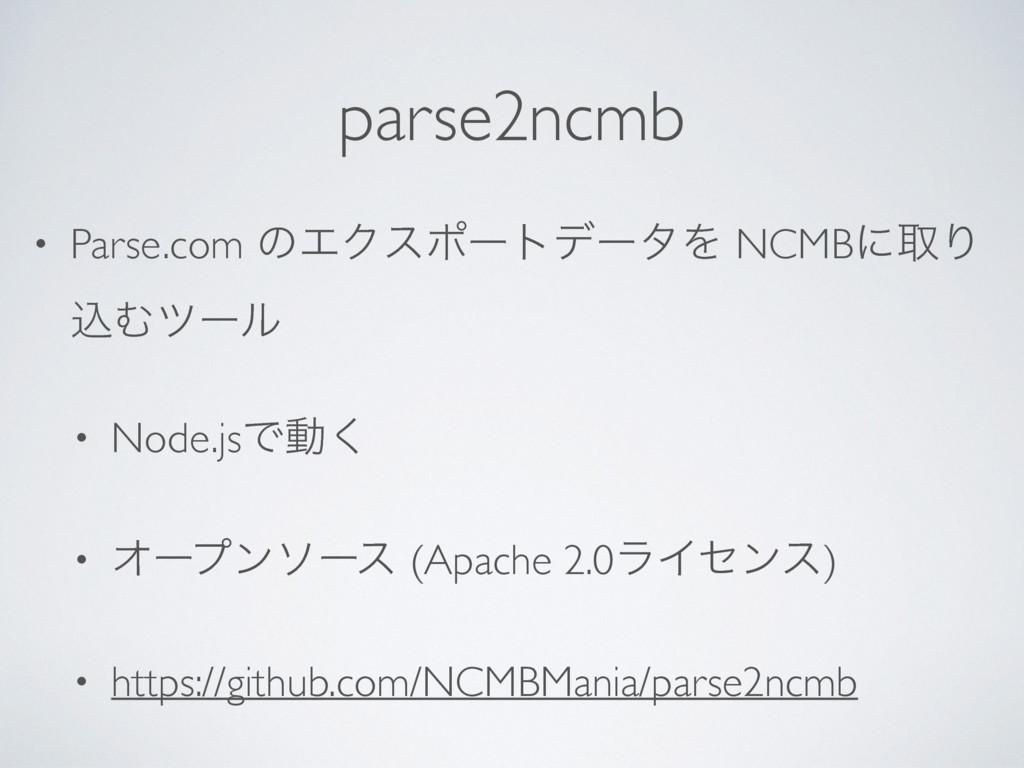 parse2ncmb • Parse.com ͷΤΫεϙʔτσʔλΛ NCMBʹऔΓ ࠐΉπʔ...