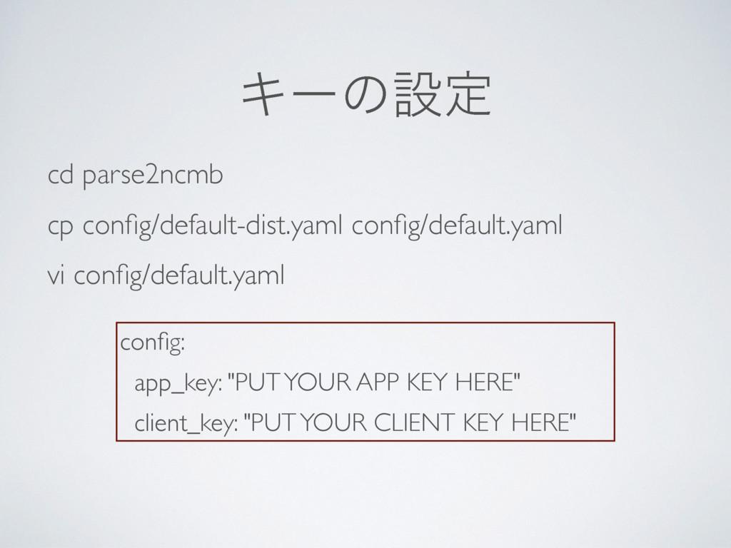 Ωʔͷઃఆ cd parse2ncmb cp config/default-dist.yaml ...