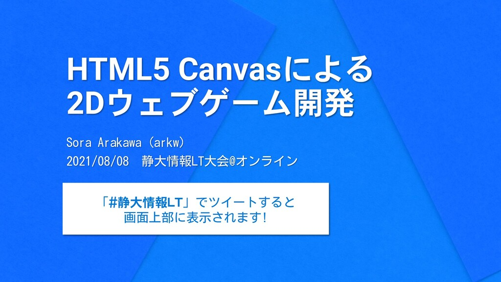 HTML5 Canvasによる 2Dウェブゲーム開発 Sora Arakawa (arkw) ...
