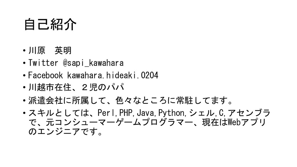 自己紹介 • 川原 英明 • Twitter @sapi_kawahara • Faceboo...